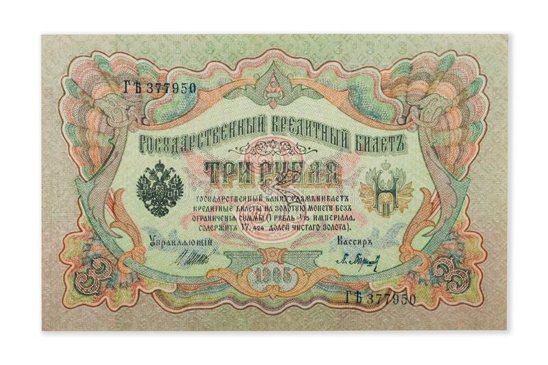 Russisches Reich alt 1905 drei Rubel von Zar Nicholas 2 Unterschrift Shipov stockbild