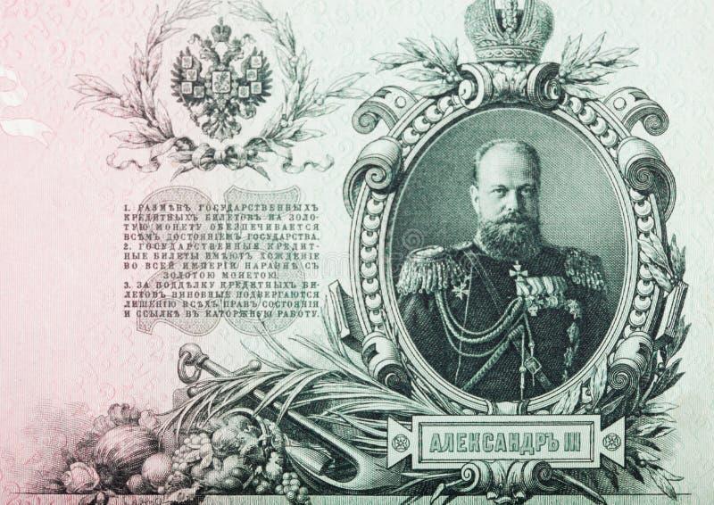 Russisches Reich alt 1909 fünfundsiebzig Rubel aus Zar Nicholas 2 Unterschrift Shipov Makro stockbild