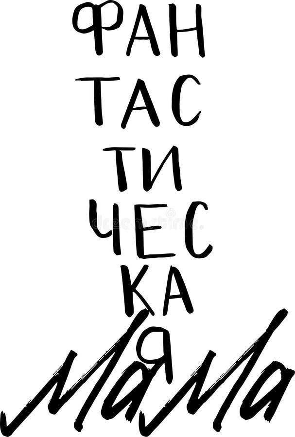 Russo Handlettering no vetor sobre mamãs bonitas da mãe, da mamã, da mamã, da mamãe, as fantásticas e as engraçadas ilustração royalty free