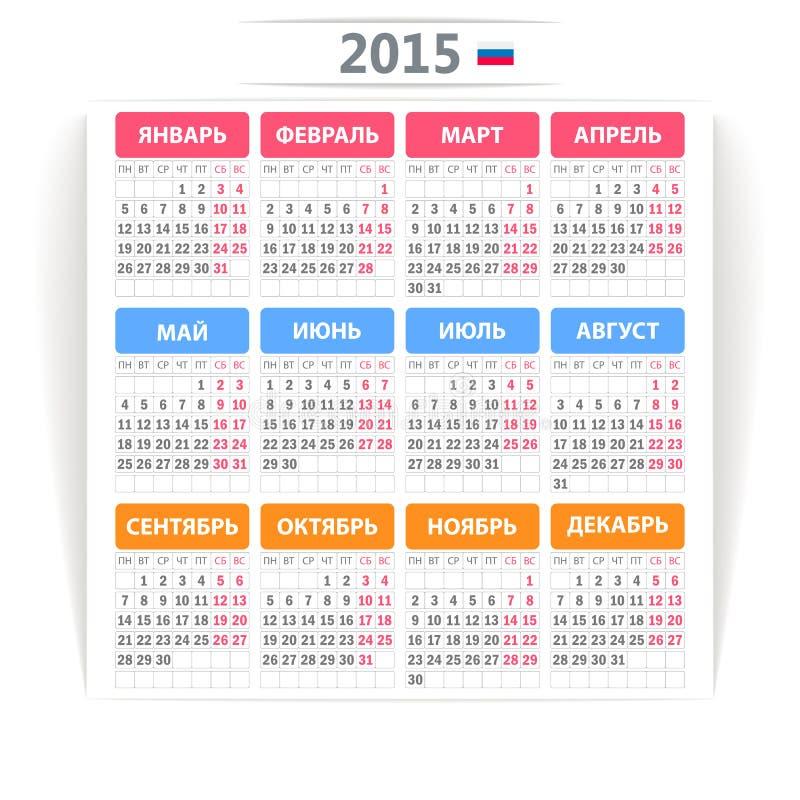 Rysk kalender 2015. vektor illustrationer