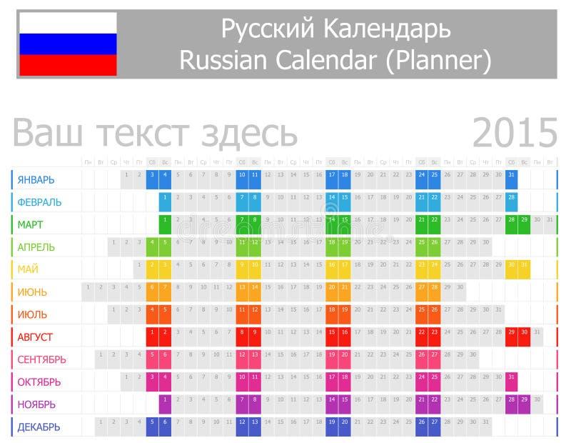 2015 ryska stadsplanerarekalender med horisontalmånader royaltyfri illustrationer