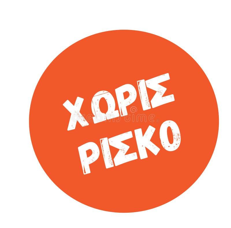 Ryzyko bezpłatny znaczek w grku royalty ilustracja