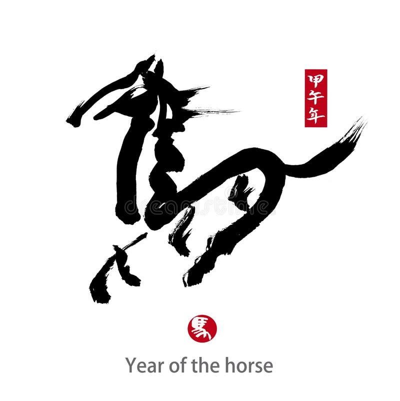 2014 são ano do cavalo, caligrafia chinesa. palavra para