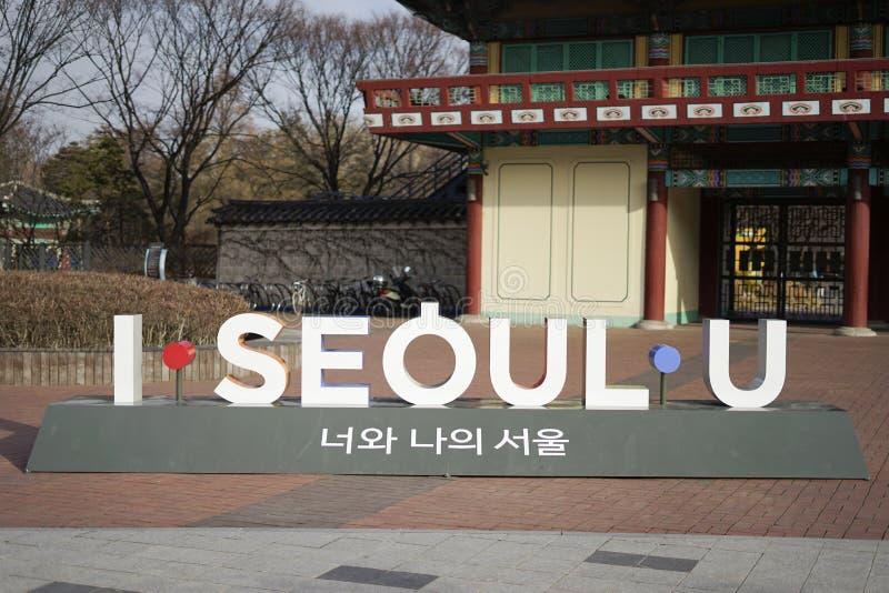 """Séoul, Corée du Sud - 19 février 2019 : """"I signe de SÉOUL U """"devant le parc grand des enfants images stock"""