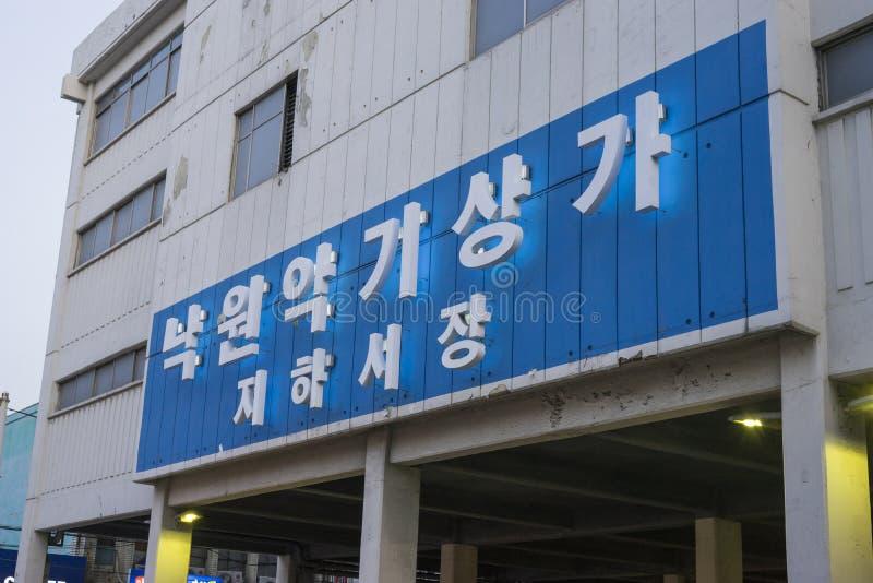 Séoul, Corée du Sud - 5 février 2019 : le signe de l'arcade d'instrument de Nagwon photo stock