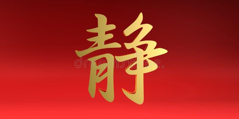 Símbolo chinês da caligrafia da serenidade ilustração do vetor