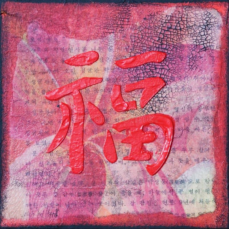 Símbolo chinês da sorte ilustração do vetor