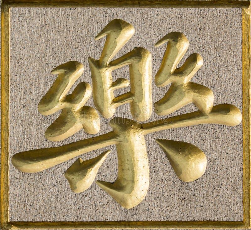 Símbolo chino foto de archivo