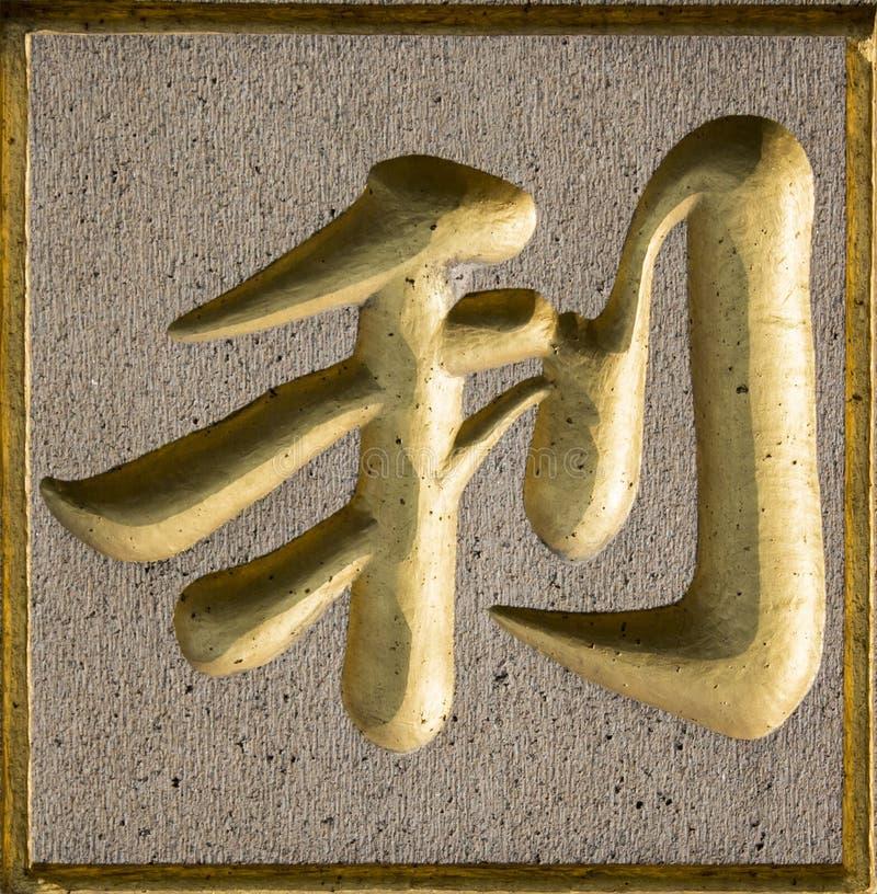 Símbolo chino foto de archivo libre de regalías