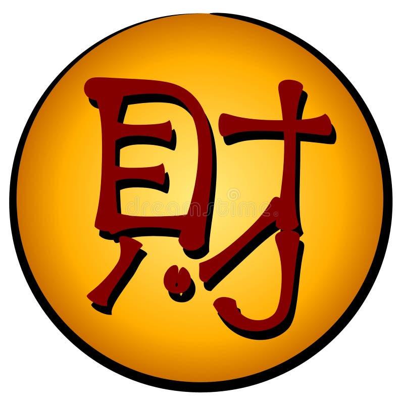 Símbolo chino del dinero - Cai stock de ilustración