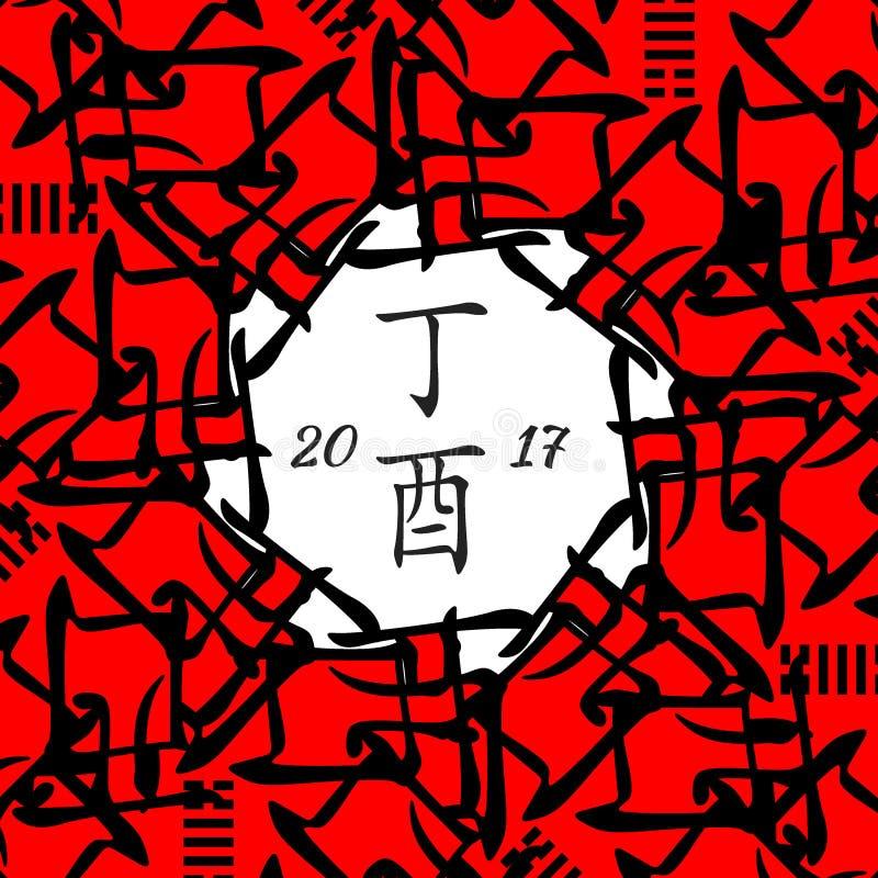 Símbolo de 2017 stock de ilustración
