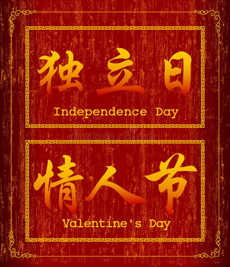 Símbolo del carácter chino sobre Día de la Independencia ilustración del vector