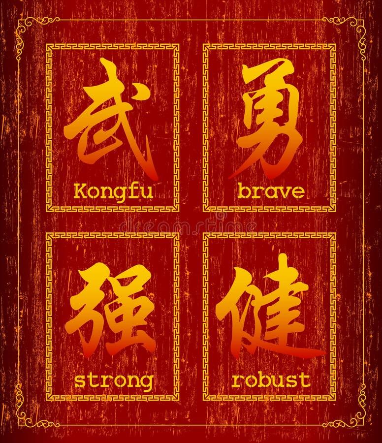 Símbolo do caráter chinês sobre o exercício ilustração stock