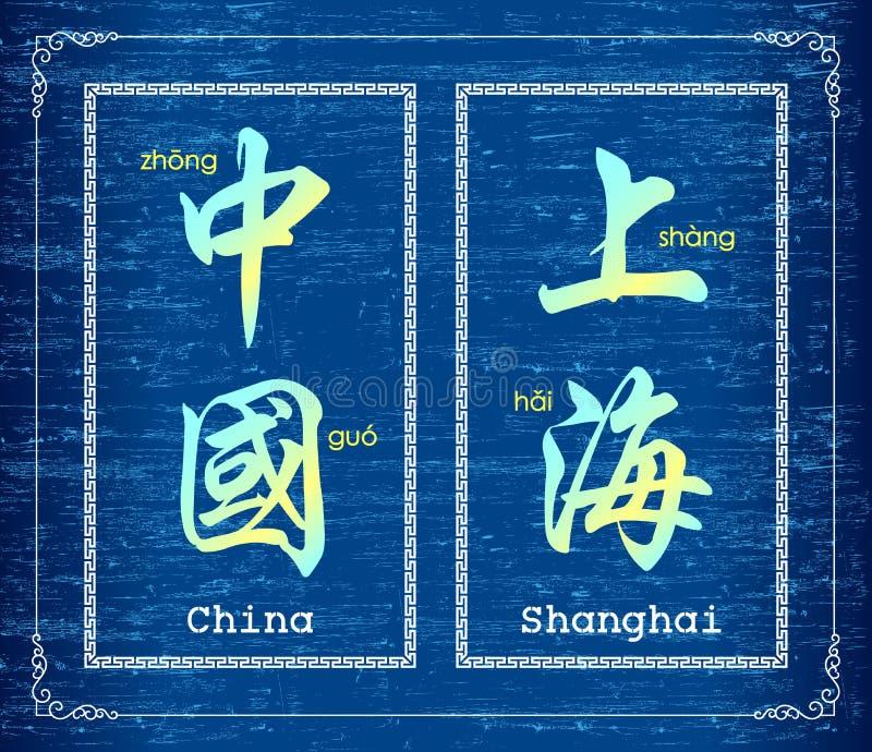 Símbolo do caráter chinês sobre a porcelana e o shanghai ilustração stock