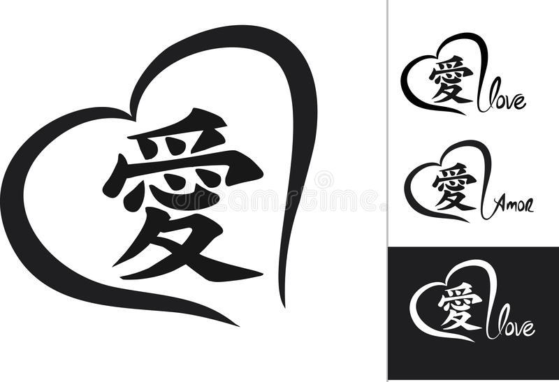 Símbolo do Kanji para o amor no japonês ilustração do vetor