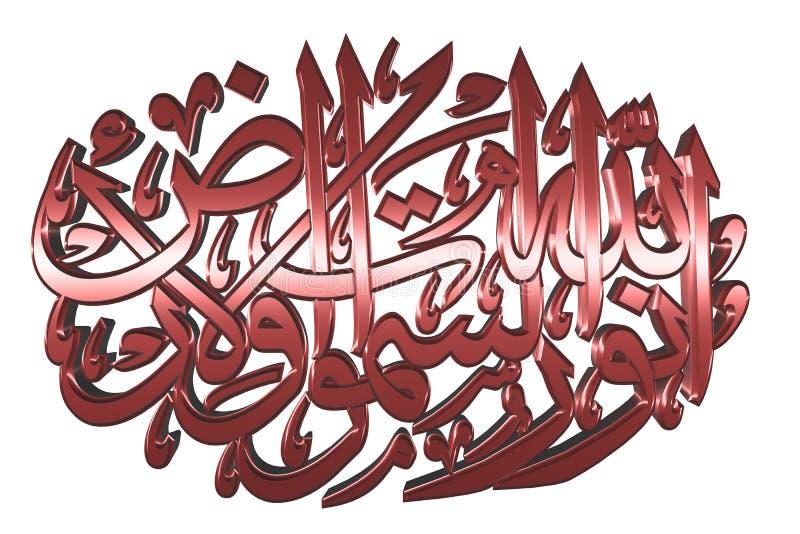 Símbolo islâmico #120 da oração ilustração stock