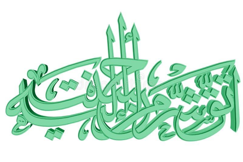 Símbolo islâmico #51 da oração ilustração royalty free