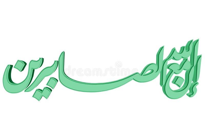 Símbolo islâmico #71 da oração ilustração royalty free