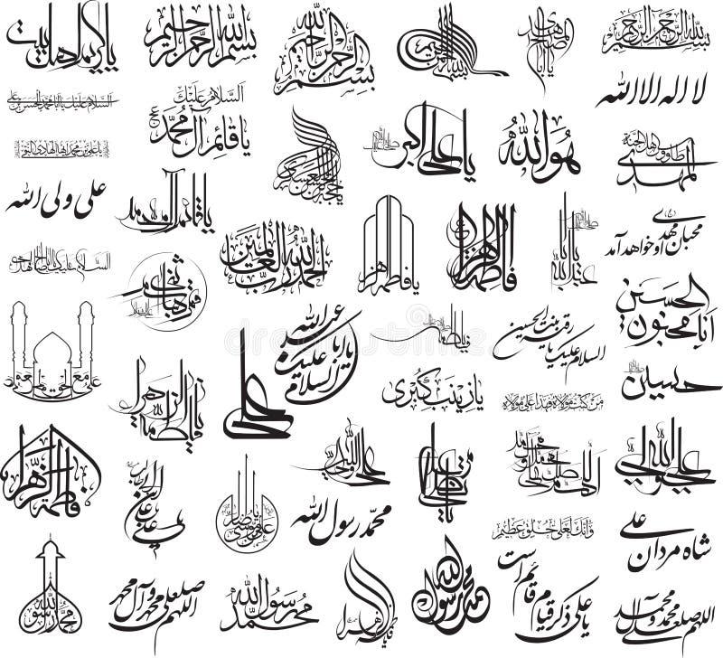 Símbolos árabes ilustração do vetor