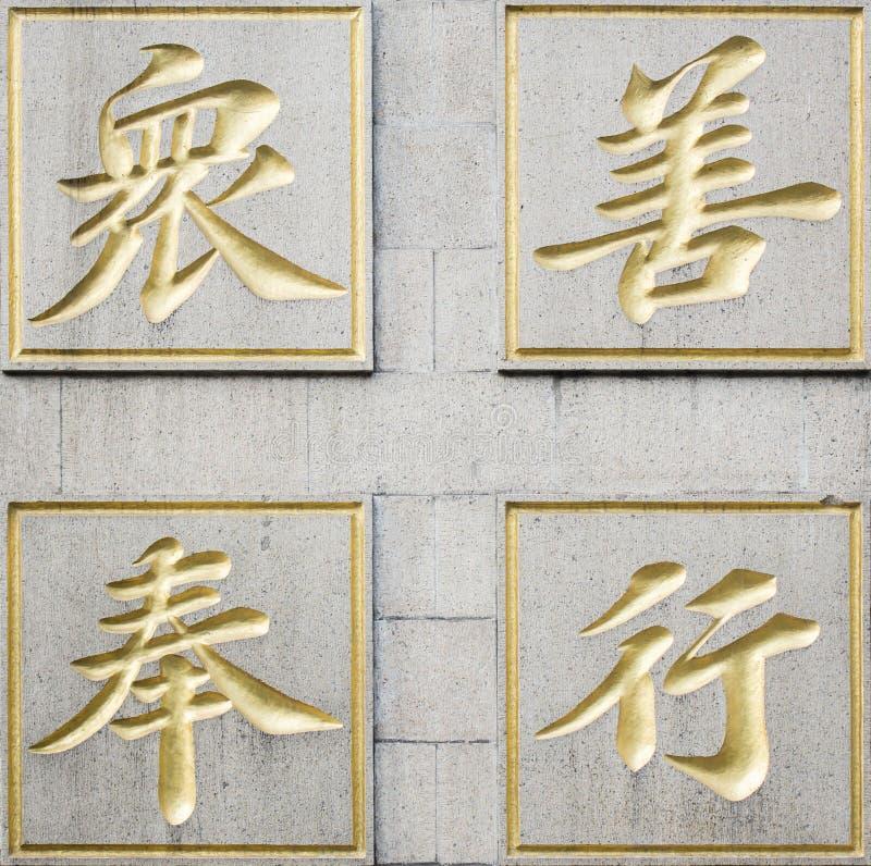 Símbolos chinos fotos de archivo