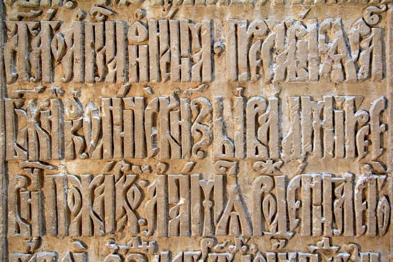 Símbolos Cirílicos Fotos de archivo