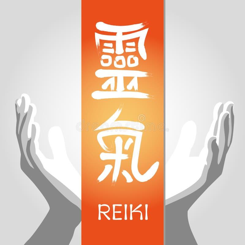 Símbolos de Reiki ilustração do vetor