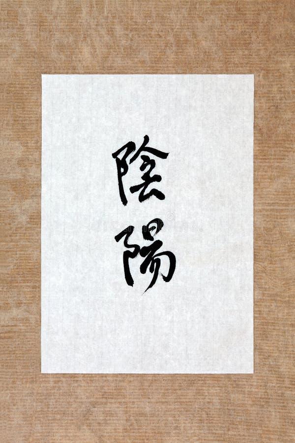Símbolos de Yin Yang imagens de stock