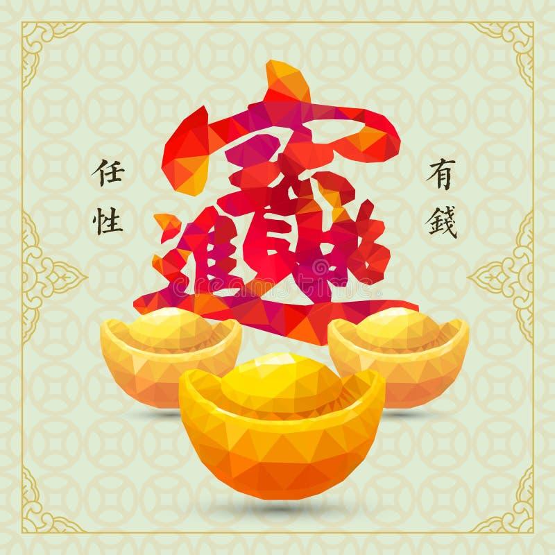 Símbolos tradicionales chinos del Año Nuevo: Dinero y tesoros stock de ilustración