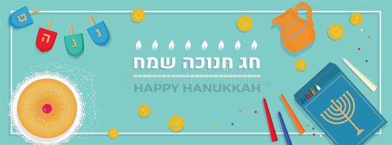 Símbolos tradicionales de Hanukkah de Jánuca del día de fiesta judío feliz de la bandera stock de ilustración
