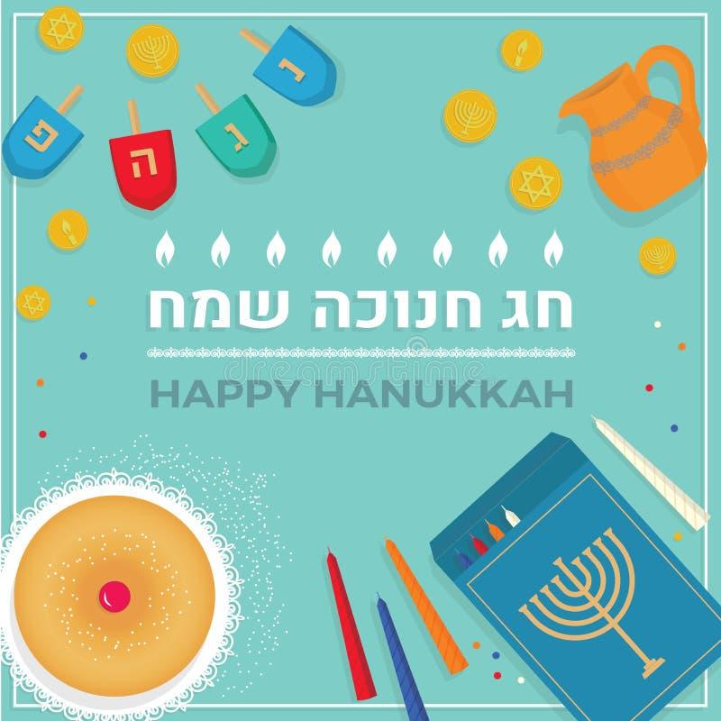 Símbolos tradicionales judíos de Jánuca de la tarjeta de felicitación de Jánuca del día de fiesta libre illustration