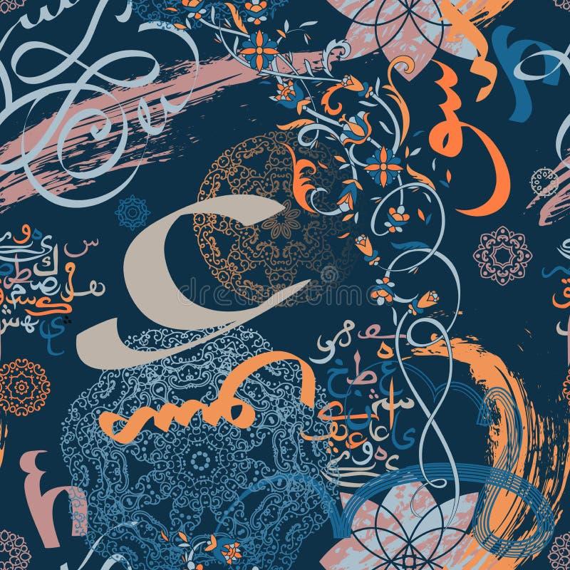 Sömlös modell med blom- beståndsdelar och arabisk kalligrafi Traditionell islamisk prydnad royaltyfri illustrationer