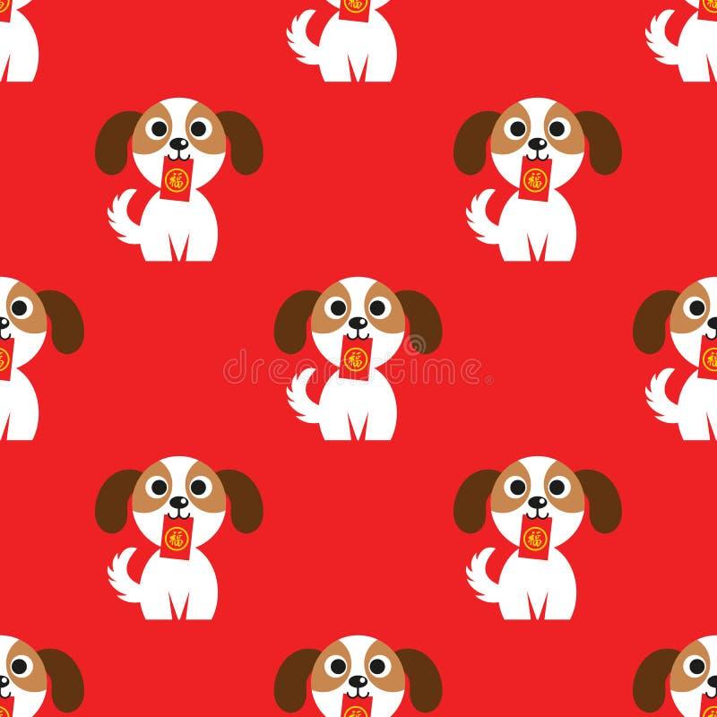 Sömlöst kinesiskt nytt år fira året av hunden vektor illustrationer