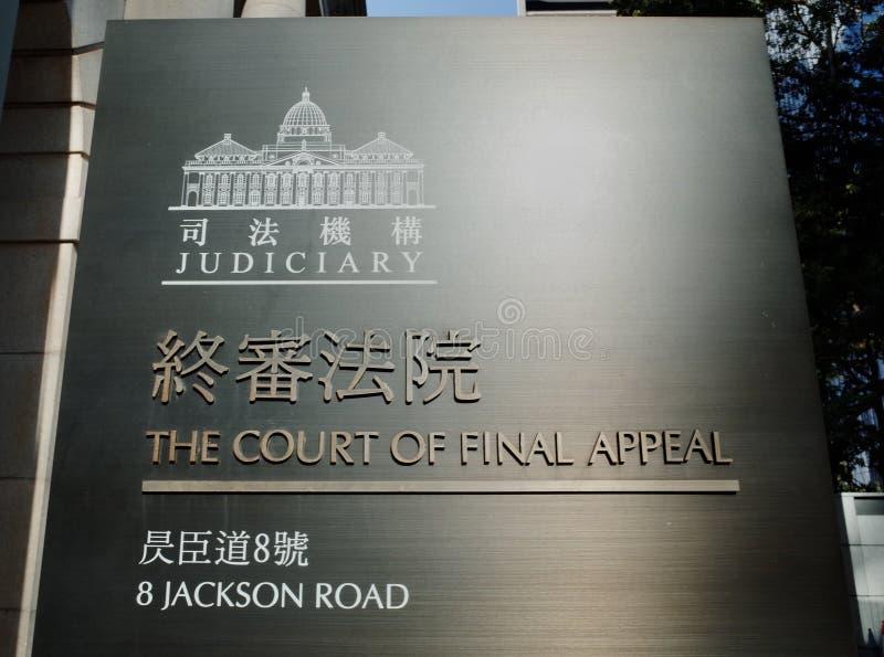 Sąd ostatnia apelacja, Hong Kong zdjęcia stock
