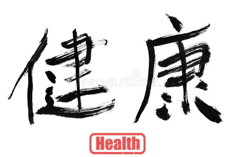 Saúde, caligrafia do chinês tradicional ilustração royalty free