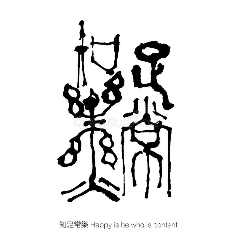 Sagesse chinoise de calligraphie illustration de vecteur