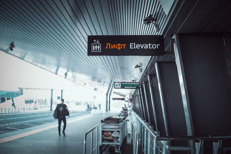 The exit of the airport Pulkovo in Saint-Petersburg-the building of the airport royalty free stock image
