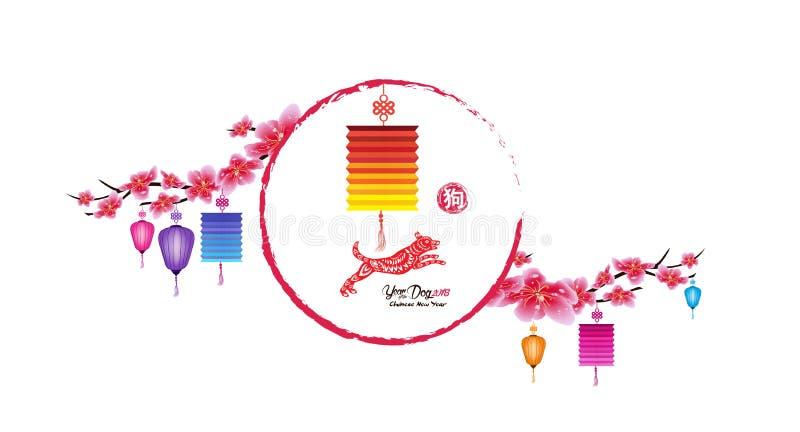 Sakura florece el fondo Flor de cerezo y fondo blanco aislado linterna Jeroglífico chino 2018 del Año Nuevo: Perro ilustración del vector