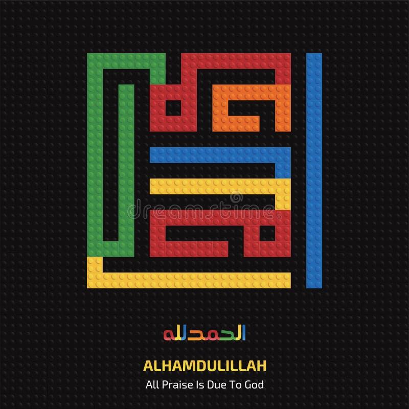 Alhamdullillah stock photography