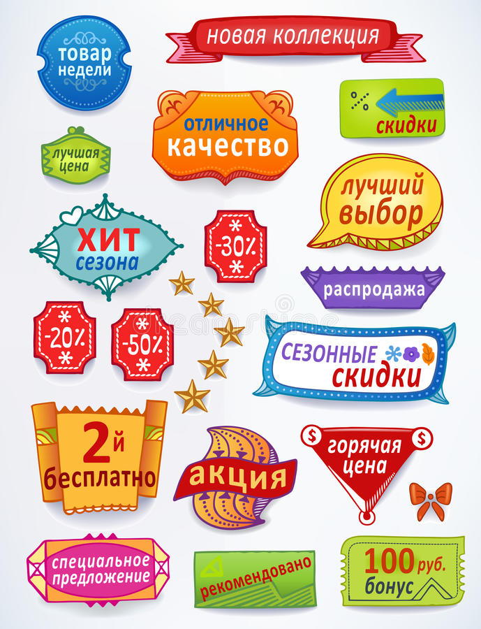 Download Sales Messages Set Of Promotional RUSSIAN Text Lab Stock Vector - Illustration of banner, green: 34132919