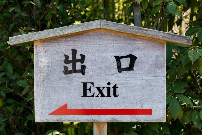 Salga firman adentro lengua japonesa foto de archivo