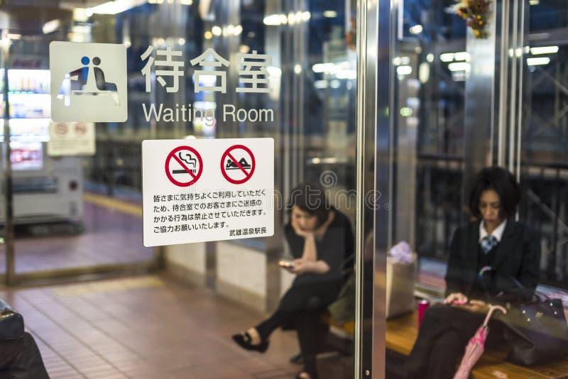 Salle d'attente dans la station de train japonaise image stock