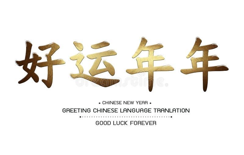 Saludando suerte de Tranlation de la lengua china la buena para siempre fotografía de archivo