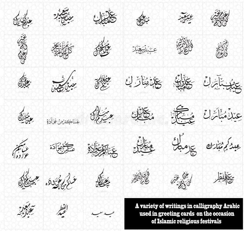 Saludo de Eid Mubarak, eid feliz en estilo árabe del callygraphy ilustración del vector
