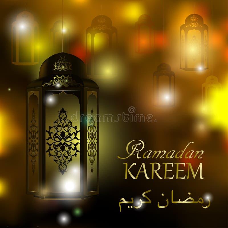 Saludo de Ramadan Kareem en fondo borroso con la lámpara árabe iluminada hermosa Ilustración del vector stock de ilustración