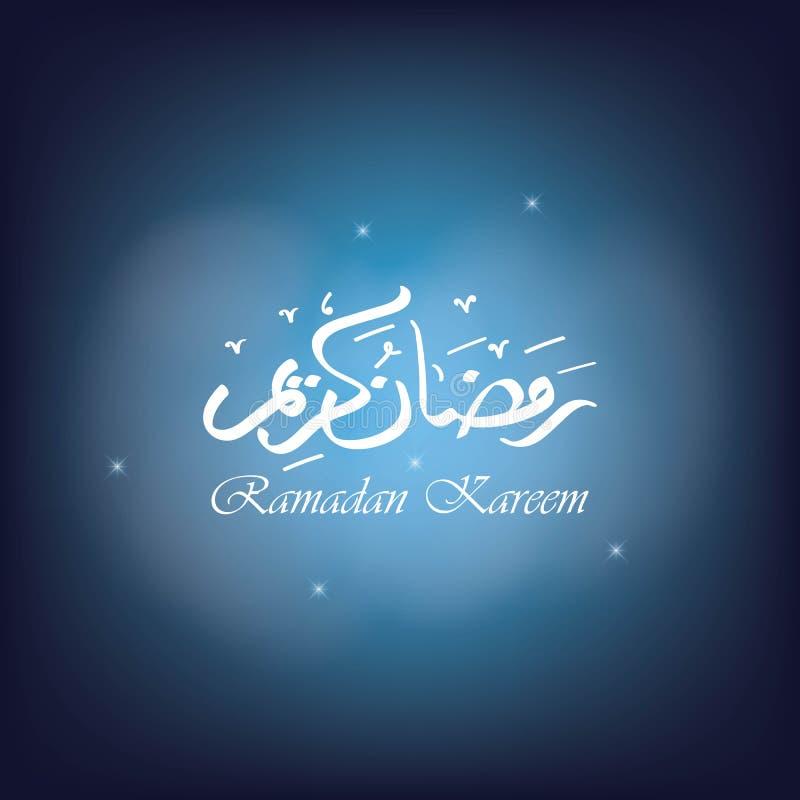 Saludo del kareem del Ramadán en el azul de cielo ligero Mes santo del año musulmán ilustración del vector