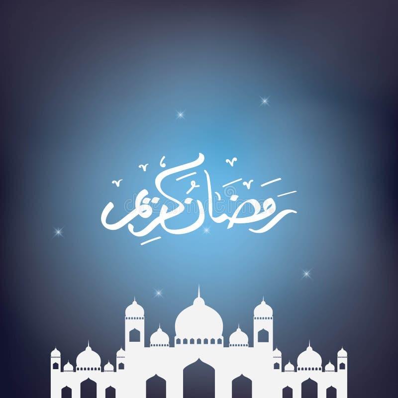 Saludo del kareem del Ramadán en el azul de cielo ligero Mes santo del año musulmán libre illustration