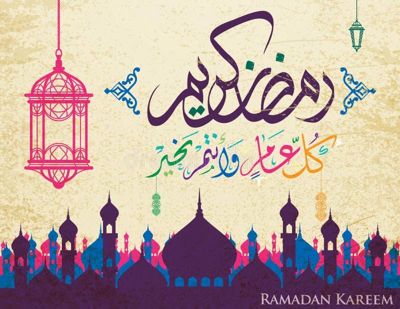 Saludo islámico de Ramadan Kareem con caligrafía árabe stock de ilustración