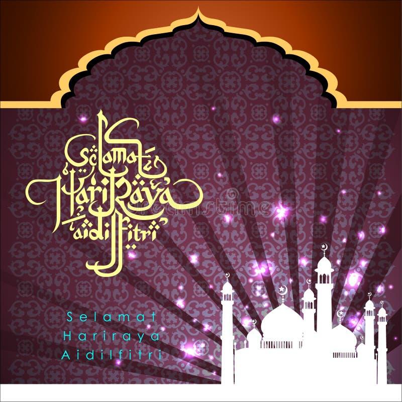 Saludos de Ramadan en escritura árabe Diseño gráfico de Aidilfitri Selama Hari Raya Aidilfitri libre illustration