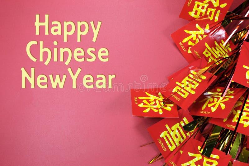 Salutation chinoise heureuse des textes de nouvelle année avec les décorations traditionnelles photographie stock libre de droits