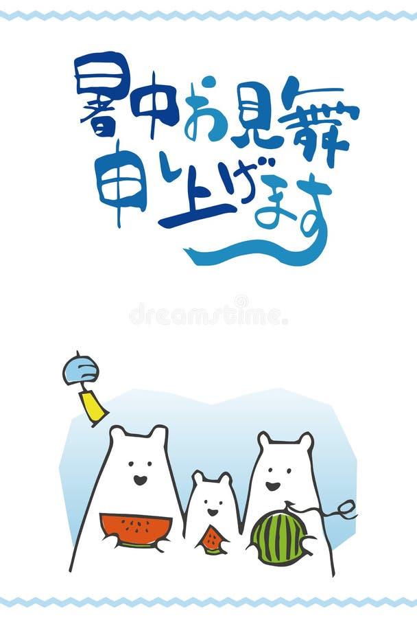 Salutation d'été avec la famille d'ours blanc illustration libre de droits
